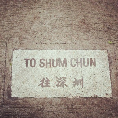 #Shumchun (at Hong Kong Railway Museum 香港鐵路博物館)