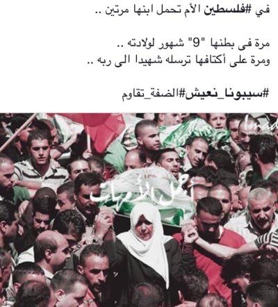لانه وطني فلسطين