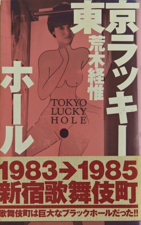 "youmightfindyourself:  Tokyo Lucky Hole provides a rare insight into the undocumented world of the wild Shinjuku sex trade during the 1980's. The photographs depict sexual acts, bondage and nude studies from locations such as pole dancing clubs, seedy hotel bedrooms and the ""Lucky Hole"" after which the book was titled. At the time of the books publication it was considered highly controversial and this the first edition has had areas censored with black lines to cover clients and sex workers private parts. ko-25 Araki, Tokyo Lucky Hole by Araki"