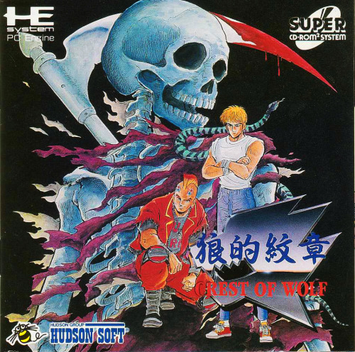 The cover of Crest of Wolf, also known as Riot Zone, for PC-Engine.