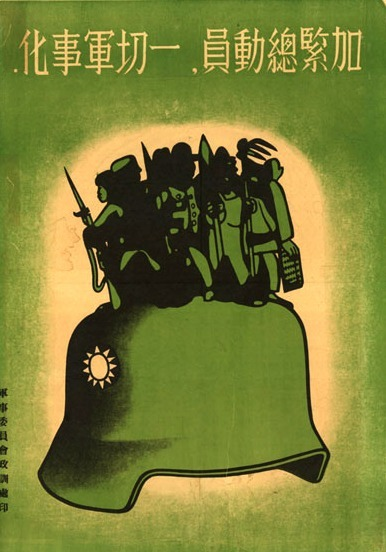 marcedith:  …Designer unknown,1937 / via  chineseposters.net…  really nice as  a  Chinese has seen this .