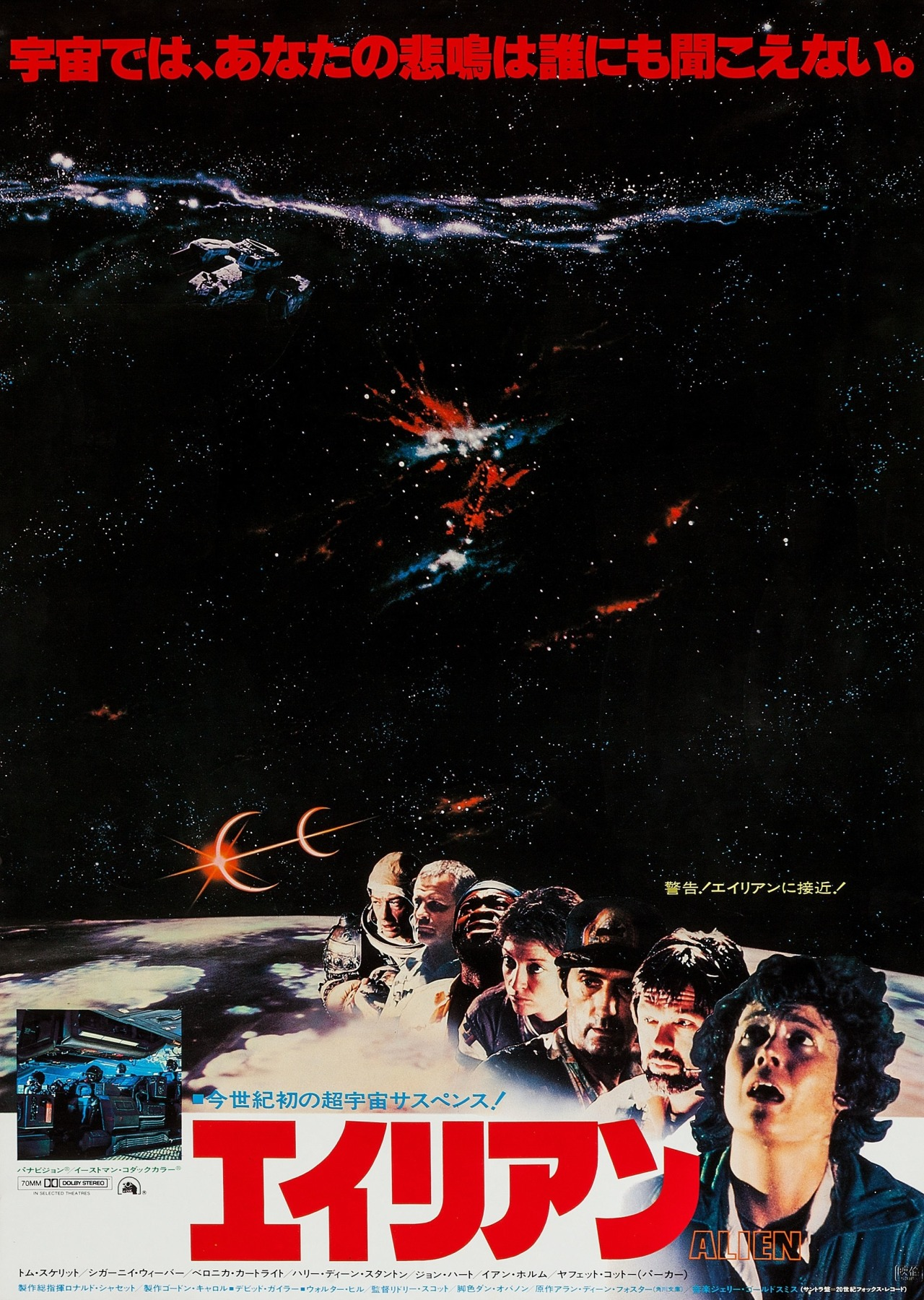 wandrlust:   Japanese Poster for Alien (Ridley Scott, 1979)