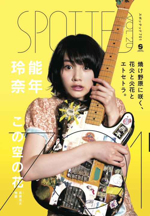 Japanese Magazine Cover: Rena Nounen, Spotted Vol. 20. 2012