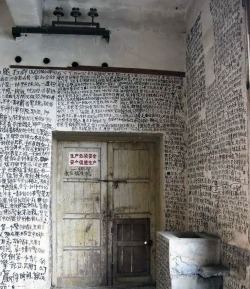 An anonymous novel written on the walls of an abandoned house in Chongqing, China (2012)