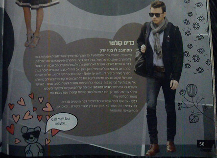 klainlee:  A fashion review of Chris in an Israeli teen-magazine. The revier is usually pretty critical, but he doesn't have any complaints about Chris! :) He says that the combination of the colours dark blue, mahogany, azure and grey is brilliant, that the layers style is perfect, and that he loves the Pattinson-like hair design and the sunglasses. He even says that Kurt can learn a thing or two from Chris! Look at these little hearts in the corner, I feel the same ♥_♥