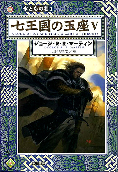 Japanese Covers For A Song Of Ice And Fire Art By