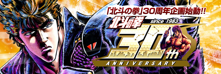 Hokuto no Ken is celebrating his 30th Anniversary this year!  Let's Celebrate!