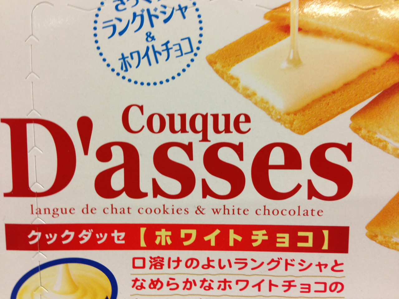 "Are you Kidding me Part Deux: ""Couque D'asses"""