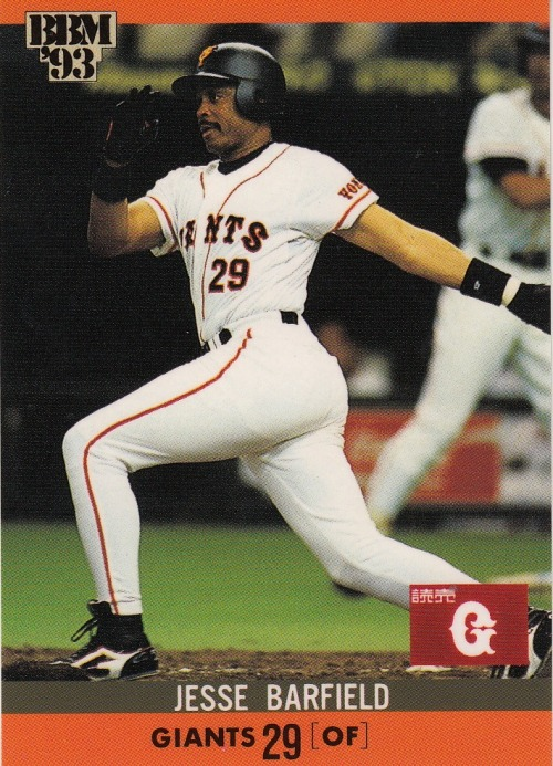 Jesse Barfield Yomiuri Giants 1993 BBM card Blue Jays favourite Jesse Barfield was traded to the Yankees in 1989 and spent 4 seasons with the Bronx Bombers. He was the Yankees'  opening day RF in 1992, but never got untracked. In fact, he had a brutal year, hitting.137 in 30 games. Injuries were a factor, and by June his left wrist was such a mess the Yankees doctors told him he'd never swing a bat again. But the Yomiuri Giants gave him a chance in 1993, and signed him for a reported $1.7 million for the season. Jesse hit a two-run HR in his debut to help the Giants to victory, but by the All Star break he was only hitting .185. He wound up with a .215 average in 104 games, missing a month  with a relapse of the wrist injury. He did manage to hit 26 HR (6th in the Central League) and his cannon arm still impressed, but had only 53 RBI and lead the league in strikeouts with 127. Still, the crosstown (Tokyo) rival and Central League pennant-winning Yakult Swallows offered Jesse a contract for the 1994 season, thinking they detected and could correct a big flaw in his swing, and he verbally agreed to a deal. However Barfield was living in Houston in those days and when the Astros invited him to spring training for 1994 he took the risk (the Swallows offer was guaranteed, the Astros' was not) and accepted the Houston offer instead. This displeased the Swallows' management greatly, but Jesse ended up writing the team president a letter of apology. Jesse was projected to be the Astros' opening day RF by some (James Mouton ended up playing the most games in RF that year), but again injuries held him back and he retired before the season began. Interesting note on the 1993 Giants: Jesse's teammates included Lloyd Moseby and a 19 year old Hideki Matsui.