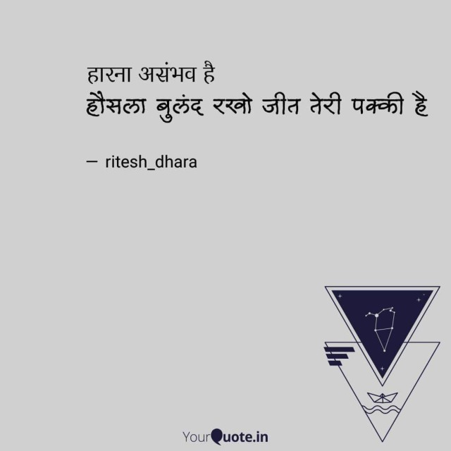 सुप्रभात। हारना असंभव है, यदि मानव में साहस है... #असंभवहै #collab #yqdidi  #YourQuoteAndMine Collaborating with YourQuote Didi   Read my thoughts on @YourQuoteApp    #yourquote #quote #stories #qotd #quoteoftheday #wordporn #quotestagram #wordswag #wordsofwisdom #inspirationalquotes #writeaway #thoughts #poetry #instawriters #writersofinstagram #writersofig #writersofindia #igwriters #igwritersclub https://www.instagram.com/p/CVE1erYPAem/?utm_medium=tumblr #असंभवहै#collab#yqdidi#yourquoteandmine#yourquote#quote#stories#qotd#quoteoftheday#wordporn#quotestagram#wordswag#wordsofwisdom#inspirationalquotes#writeaway#thoughts#poetry#instawriters#writersofinstagram#writersofig#writersofindia#igwriters#igwritersclub
