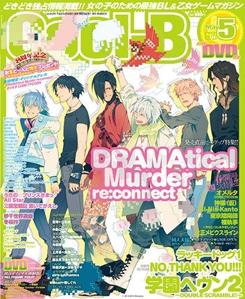 aoba-mpreg:  The cover of Cool-B volume 49(^v^) If you buy it from Animate, you get a postcard with the cover art on it.