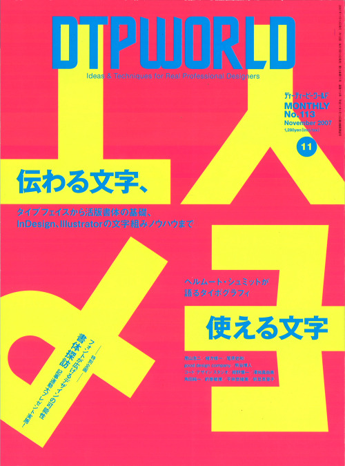 Japanese Magazine: DTP World No. 113. Dainippon Type Organization. 2007