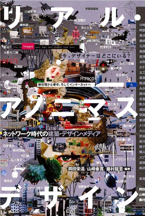 Japanese Book Cover Design : Japanese book cover real anonymous design kazuki