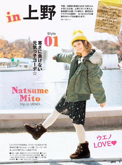 popsister:  CHOKiCHOKi girls Vol.32 / February 2013