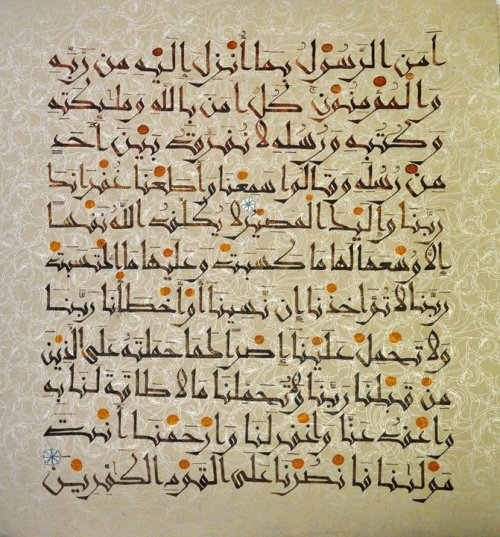 beautyartislam:  Amana-r-Rasul, end of Surah Baqarah.