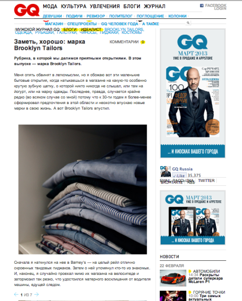 GQ Russia - November 2012. Hey, we're in GQ Russia! We're not sure what exactly it says but we appreciate the support. Any of our followers read Cyrillic? If so, holler at us. (Source: GQ Russia)