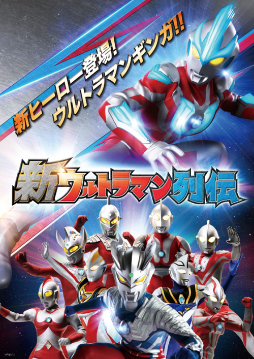 silverwind:  tokucentral:  SAY HELLO TO THE NEW ULTRAMAN SERIES (FINALLY); ULTRAMAN GINGA.  NEGITAKU AS ULTRAMAN GINGA