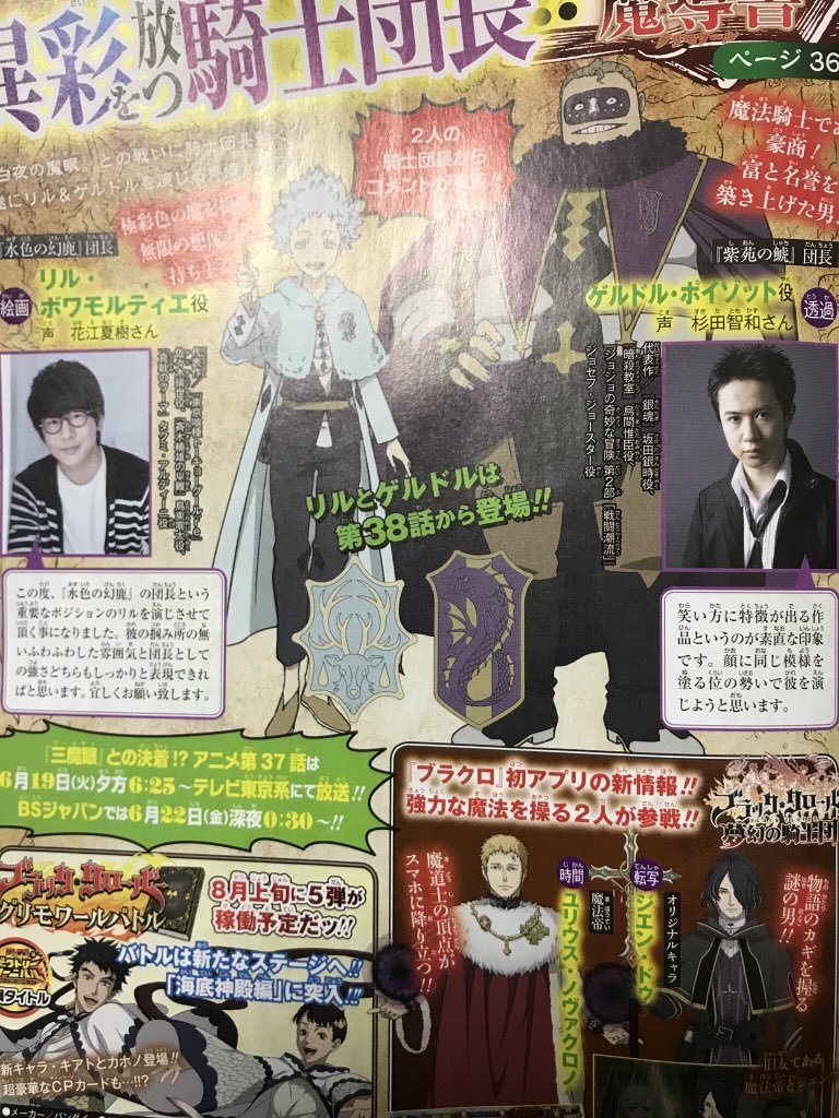 "Additional cast for the ""Black Clover"" TV anime have been revealed. • Rill Boismortier - (CV: Natsuki Hanae) • Gueldre Poizot - (CV: Tomokazu Sugita)"