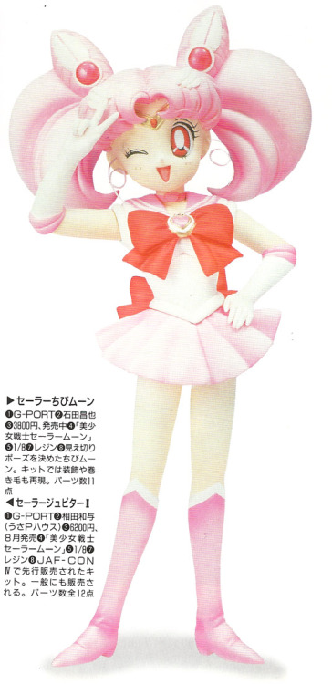 I don't think Chibiusa/Rini is a human. I think she's some sort of sentient buttercream frosting golem. Wait a minute. Are the Sailor Scouts technically aliens? Hobby Japan EX, Summer 1995.