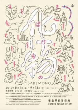 "Poster for upcoming ""Bakemono"" (monster) exhibition at Aomori Museum of Art. www.aomori-museum.jp/ja/schedule/info/temporary/792"