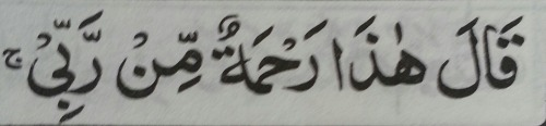 taweeelashawq:  He said: This is a mercy from my Lord - Surah Kahf [18:98]