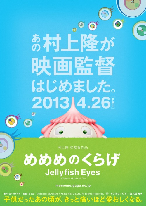 insharkywater:  めめめのくらげ / Mememe no Kurage / Jellyfish Eyes (Takashi Murakami, 2013)