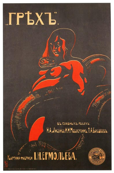 "Poster for the Russian film ""Grehk"" or Sin, 1916"