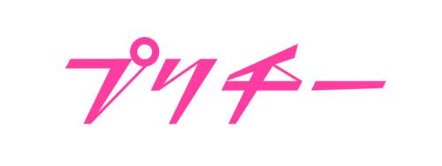 「アカシック/プリチー」 CD Jacket Design,Visual,Logo  Art Direction,Design: KASICOPhoto: Genki ItoStyling: Rio NinomiyaHair: HIROKO MATSUOMake-up: MARIKO SUZUKIClient:COCONOE RECORDS/2014