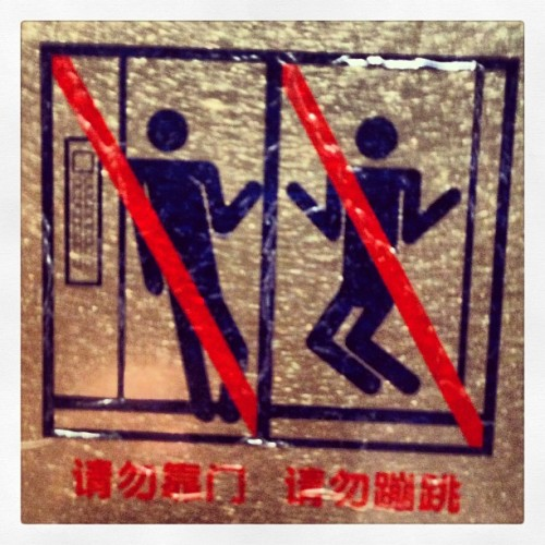 This was a sign in a lift in Guangzhou on my recent trip to China. Any clues what you are not allowed to do - twist? chill-out?