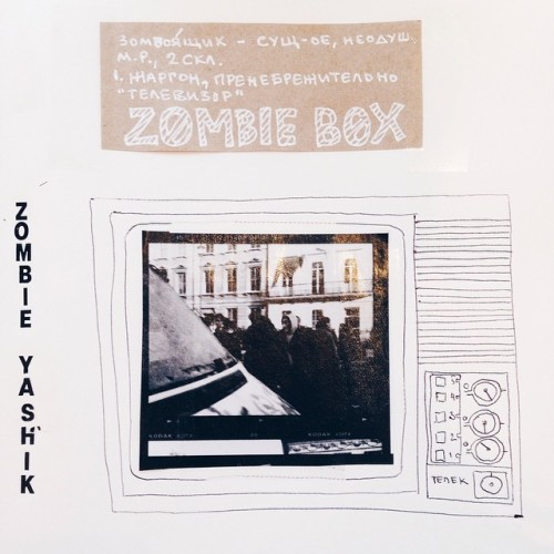 Все готовы программироваться?/is everyone ready to get programmed? #зомбиящик #зомбоящик #телек #телик #иллюстрация #коллаж #АННАКИМ #ANNAKIM #collage #coming #zombiebox #fashion #sketchbook #inspiration (at ANNA KIM STUDIO)