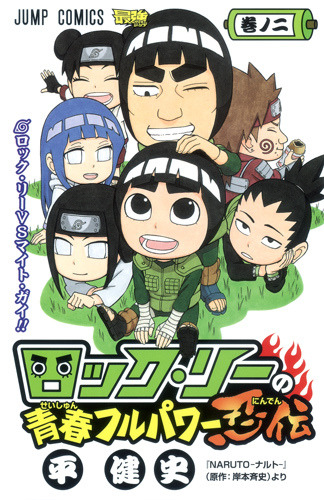 Cover to Volume 2 of the Naruto spin-off series, Rock Lee's Springtime of Youth.
