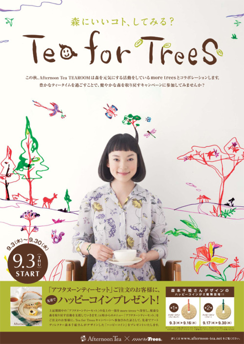 Japanese Advertisement: Tea for Trees. Akio Aoki / Miru Design. 2009