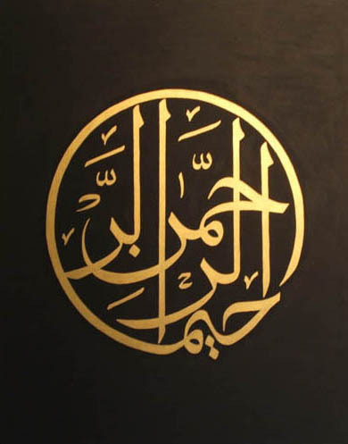 islamic-art-and-quotes:  Ar-Rahman ar-Raheem Calligraphy  Ar-Rahman [The One Whose Majesty, Might, Grace, and Mercy Encompasses All That Exists], ar-Raheem [The Kind and Affectionate One]  From the Collection: Quran Calligraphy and Typography Originally found on: thearabesque