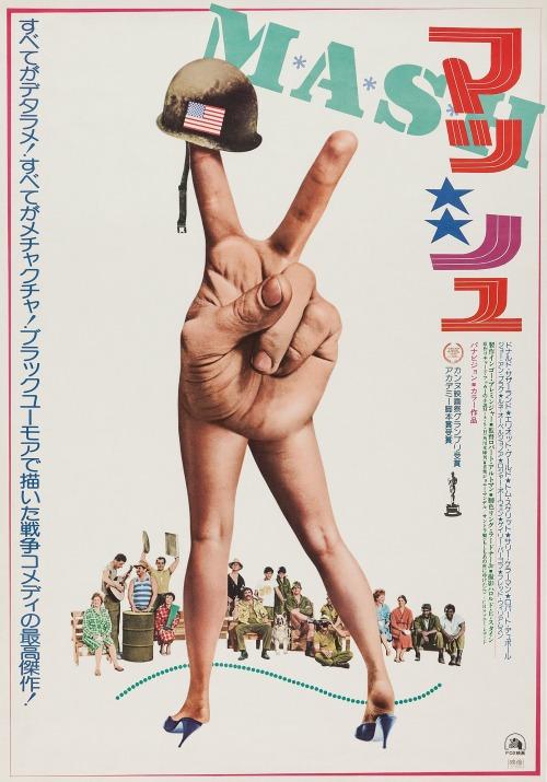 Japanese Poster forM*A*S*H (Robert Altman, 1970)