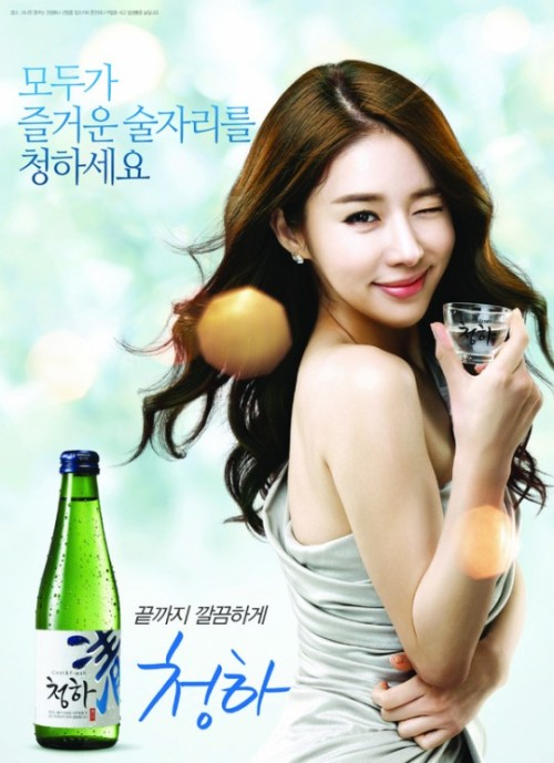 Yoo In Na holding up a glass of Chungha soju