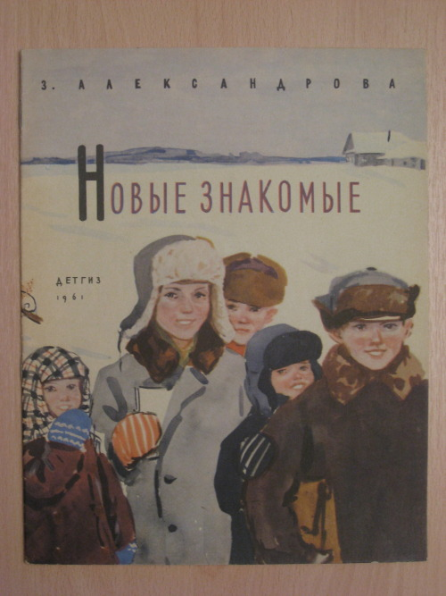 Cover of a Russian children's book, 1961 (via на Яндекс.Фотках)