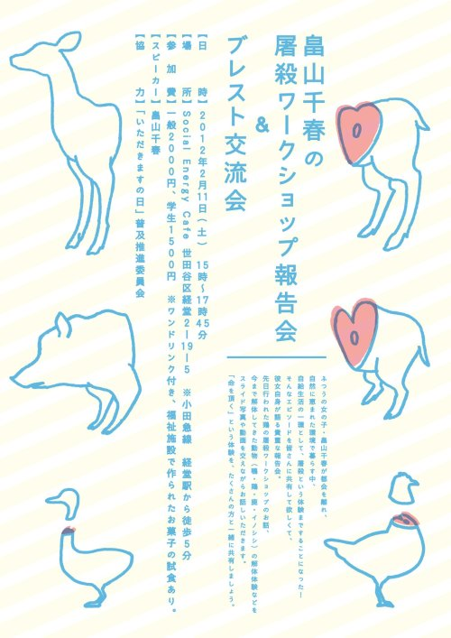 gurafiku:  Japanese Event Flyer: Slaughtering Workshop. Chiharu Hatakeyama. 2012