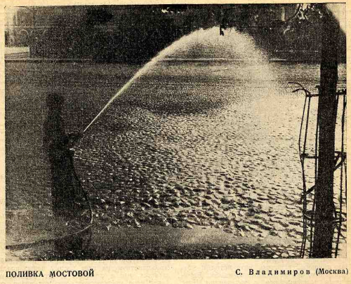 Watering pavement, Moscow, 1929 by S. Vladimirov