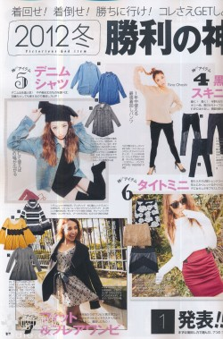 Japan  fashion magazine - jelly