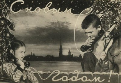 Happy New Year! ♡ mila & darya sovietpostcards:  1954
