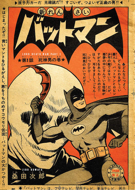 Batman-Japanese1 by berliozian on Flickr.