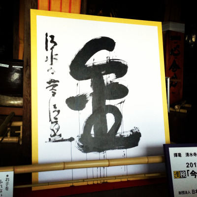 "the calligraphy 『金』 is on a stage at Kiyomizudera Temple! it is to say, 2012 year would be inspired with a word 『金』 ""gold"". http://ameblo.jp/dap-project69/entry-11439375721.html"