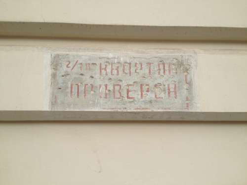 russia in vienna // remains of a russian sign during allied occupation.