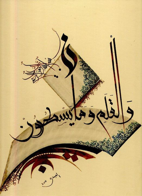 "islamic-art-and-quotes:  The Pen and What They Inscribe (Quran 68:1 Calligraphy)  ن وَالْقَلَمِ وَمَا يَسْطُرُونَ   Noon [the Arabic letter ""N""], I call to witness the pen, and what they inscribe.  From the Collection: Quran Calligraphy and Typography Originally found on: zekrayaat"