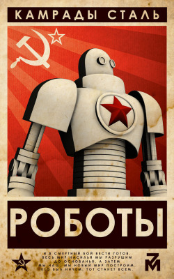 The one thing I really miss about the Soviet Union is the Comrades of Steel.