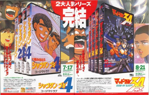 Pony Canyon ad for the VHS, LD & CD releases of Shakotan Boogie & Mad Bull 34 in the 8/1992 issue of Newtype. This ad marks the release date for both titles final release.
