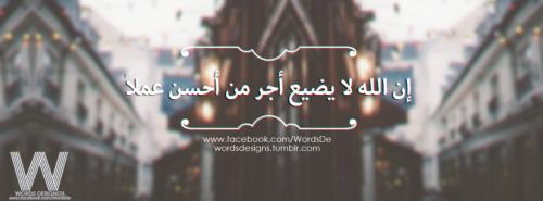 tumblr عربي اقوال اقوال رائعة دين تصميم ديني تصميم كلمات مما_أعجبني مما_راق_لي