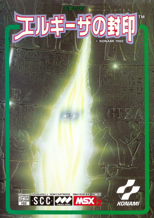 "obscurevideogames:  vgjunk:   Ouke no Tani: El Giza no Fuuin / King's Valley II: The Seal of El Giza, MSX 2.Some of the music from this game was remixed by Michiru Yamane and used in Castlevania: Portrait of Ruin.   (Konami - 1988) from Wikipedia: ""The game consists of six pyramids each with its own wall engravings and color pattern; every pyramid contains 10 levels. The idea of the game is to collect crystals called soul stones in each level by solving the different puzzles and evading or killing the enemies using the many tools and weapons available to unlock the exit door that will take you to the next level."""