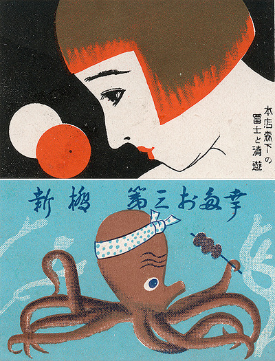 bauldoff:  Some really charming Japanese matchbook covers collected on maraid's Flickr. Some equally interesting European matchbooks as well. I love that the takoyaki-eating octopus above has landed itself in the Scary Beings Eating Themselves pool. (via FFFFOUND!)