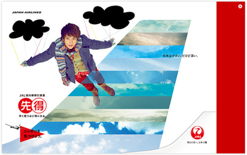 JAL screensaverwww.jal.co.jp/tabilabo/screensaver/arashi_screensaver_mac.zip www.jal.co.jp/tabilabo/screensaver/arashi_screensaver_win.zip